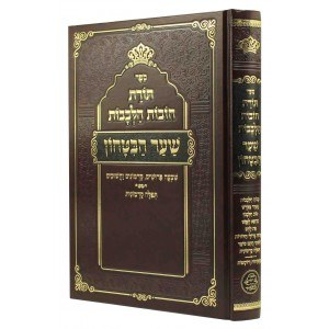 Chovos Halivavos Sha'ar HaBitachon [Hardcover]