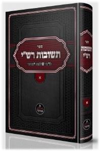 Teshuvos Rashi Volume 1 [Hardcover]