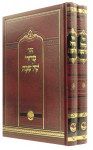 Sidduro Shel Shabbos Ohr Hachaim 2 Volume Set Menukad [Hardcover]