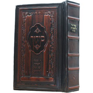 Leather Lublin Style Artscroll Interlinear Siddur for Shabbos and Yom Tov Brown Ashkenaz [Hardcover]