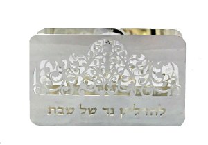 "Matchbox Laser Cut Out ""Lehadlik Ner Shel Shabbos"""