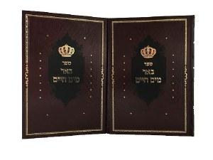 Beer Mayim Chaim 2 Volume Set [Hardcover]