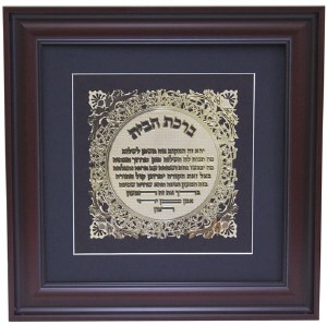 "Brown Framed Gold Art Birchas HaBayis Floral Design 19.5"" x 19.5"""