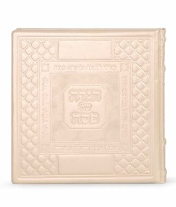Haggadah Shel Pesach Antique Leather Square Pearl Ashkenaz [Hardcover]