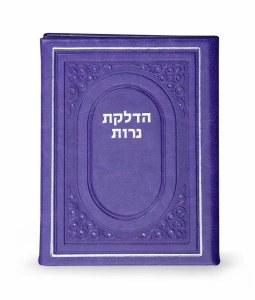 Hadlakas Neiros Bifold Purple Faux Leather [Hardcover]