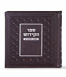 Sefer HaKiddush Faux Leather Brown Square Booklet Ashkenaz [Hardcover]