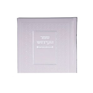 Sefer HaKiddush Faux Leather White Square Booklet Meshulav [Hardcover]