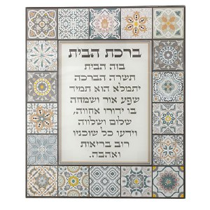 Home Blessing Glass Wall Hanging Squares Design Hebrew