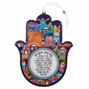 "Hamsa Hebrew Home Blessing Jerusalem Motif 7.5"""