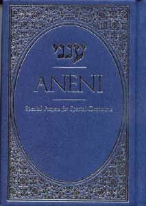 Aneni Simcha Edition Pocket Size Blue [Hardcover]