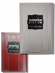 Selichos Hebrew Large Size Nusach Ari Assorted Colors [Hardcover]