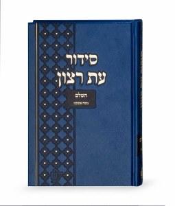 Siddur for Bais Knesses Blue Large Size Ashkenaz [Hardcover]