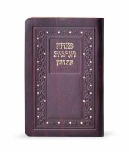 Faux Leather Mincha Maariv Sefard