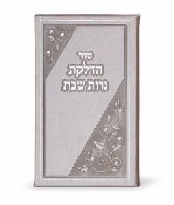 Hadlakos Neiros Booklet Grey Embellished with Stones