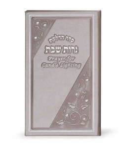 Hadlakas Neiros Hebrew and English Large Booklet Grey Accentuated with Crystals