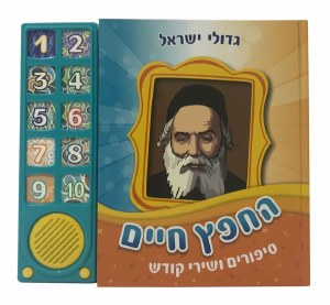 Sing Along Book The Chofetz Chaim [Hardcover]