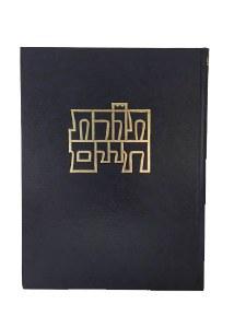 Chumash Toras Chaim Bereishis [Hardcover]