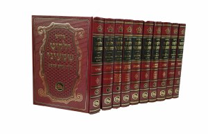 Yalkut Shimoni 10 Volume Set [Hardcover]