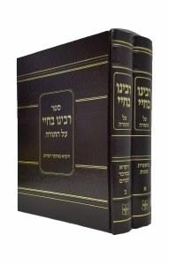 Rabbeinu Bachya 2 Volume Set Al HaTorah Menukad [Hardcover]