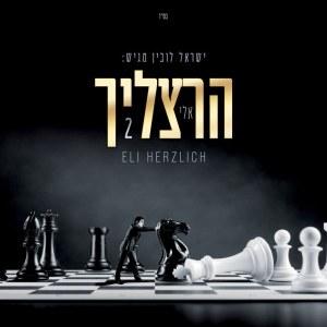 Eli Herzlich 2 CD