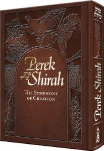 Perek Shirah The Symphony Of Creation Brown [Hardcover]