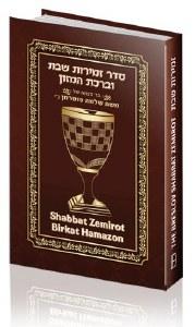 Shabbat Zemirot And Birkat Hamazon [Hardcover]