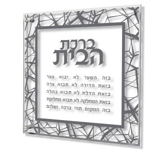 Birchas Habayis Lucite Thin Plaque Gray Cracked Border Design Hebrew Blessing