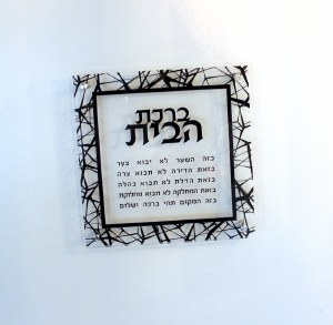 Birchas Habayis Lucite Plaque Black Cracked Border Design Hebrew Blessing