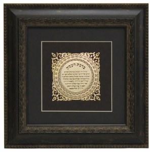 """Brown Framed Gold Art Birchas HaEsek 14"""" x 14"""""""