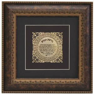 "Brown Framed Gold Art Birchas HaBayis 14"" x 14"""