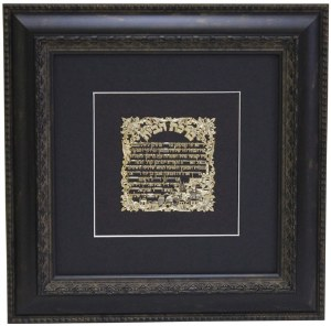 "Dark Brown Framed Gold Art Birchas HaBayis Jerusalem Design 15"" x 15"""