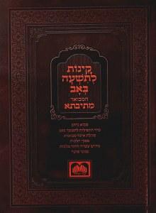 Kinnos L'Tisha B'av Mesivta Edition Sefard [Paperback]