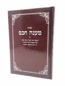 Mana Chocham [Hardcover]