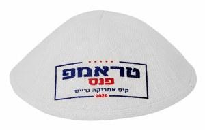 Yarmulke Trump Pence Hebrew Logo Linen White
