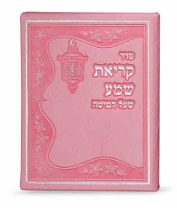 Krias Shema BiFold Dark Pink Faux Leather Ashkenaz