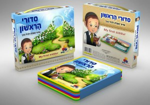 My First Siddur for Boys in Carrying Case