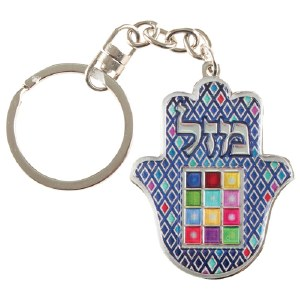 Hamsa Hand Key Chain Decorated with Choshen and Mazal Design