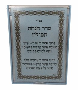 Plastic Tefillin Mirror Seder Hanachas Tefillin