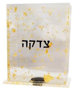 Lucite Tzedakah Box Gold Color Flakes