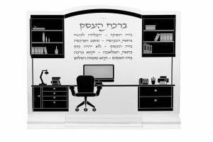 "Lucite Birchas HaEsek Tabletop Plaque Office Desk Design 5"" x 7"""