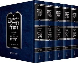 Hirsch Chumash 5 Volume Set New Hebrew Edition [Hardcover]