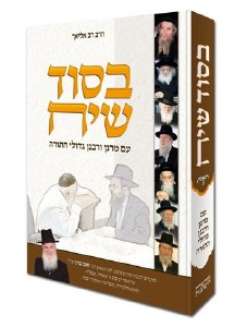 B'sod Siach Hebrew Only [Hardcover]