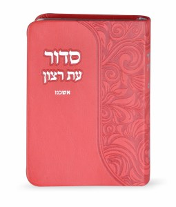 Siddur Eis Ratzon with Tehillim Pink Soft Faux Leather Ashkenaz