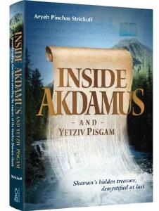 Inside Akdamus and Yetziv Pisgam [Hardcover]