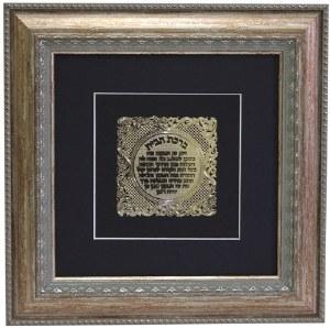 "Framed Gold Art Birchas HaBayis Royal Design 15"" x 15"""
