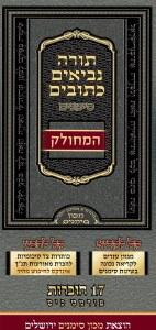 Tanach Simanim Mechulak 17 Volume Set [Paperback]