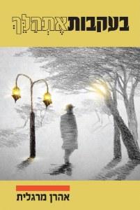 B'ikvos Es'halech Hebrew [Paperback]