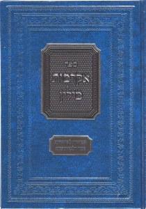Akdamus Millin [Hardcover]