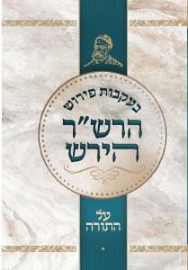 B'ikvos Peirush Harav Hirsch Al Hatorah [Hardcover]