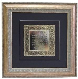 """Golden Framed Gold Art Birchas HaBayis 17.25"""" x 17.25"""""""